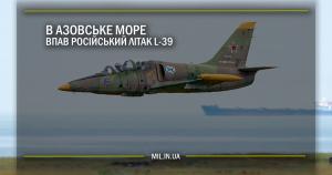 В Азовське море впав російський літак L-39