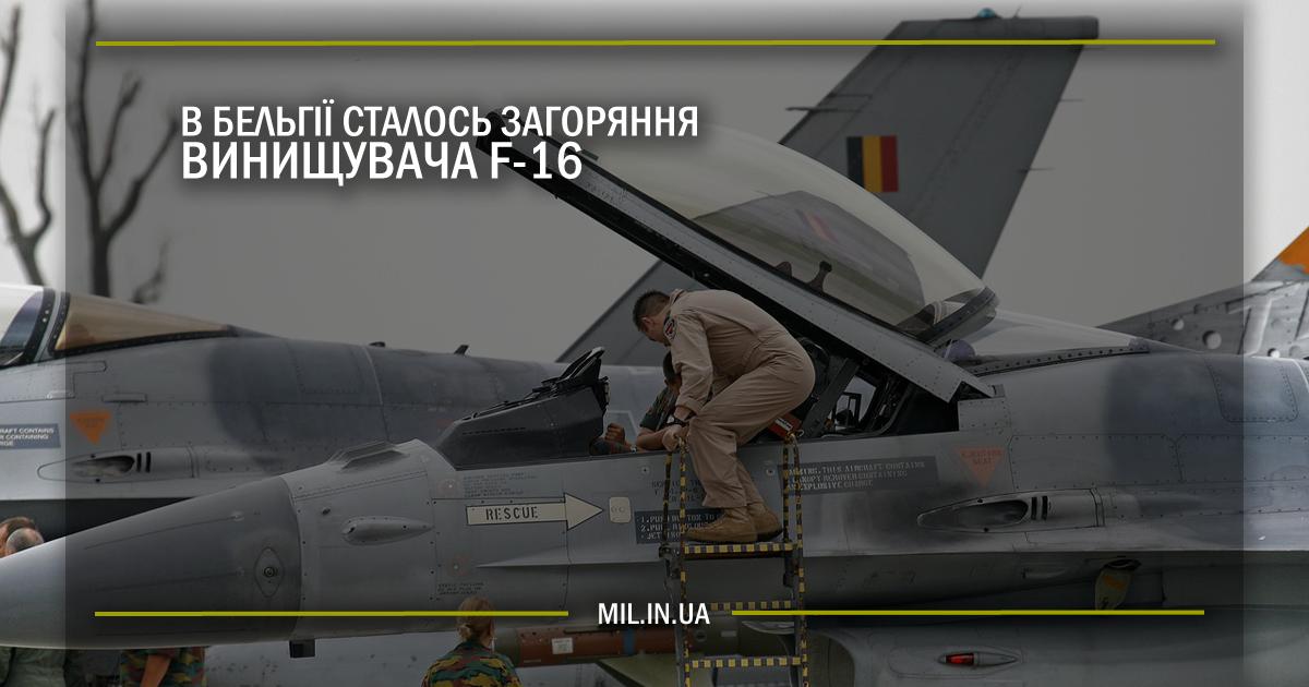 В Бельгії сталось загоряння винищувача F-16