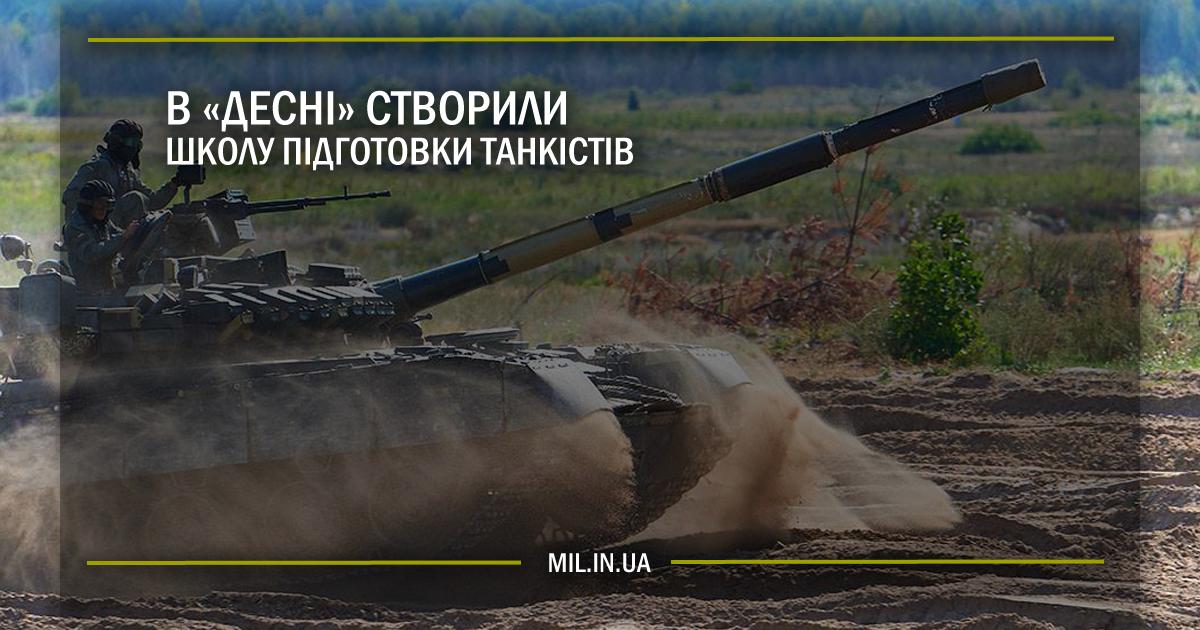 """В """"Десні"""" створили Школу підготовки танкістів"""