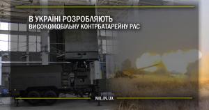 В Україні розробляють високомобільну контрбатарейну РЛС