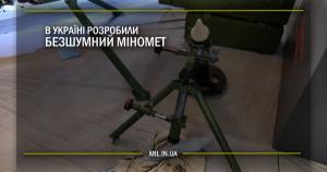 В Україні розробили безшумний міномет