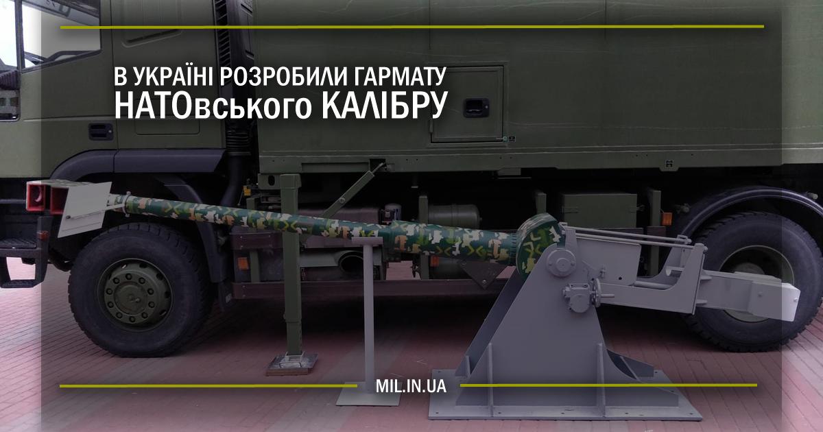 В Україні розробили гармату НАТОвського калібру