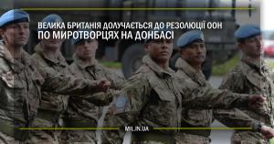 Велика Британія долучається до резолюції ООН по миротворцях на Донбасі