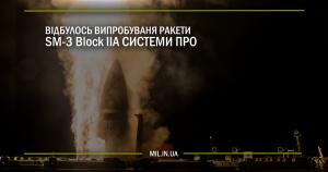 Відбулось випробування ракети SM-3 Block IIA системи ПРО
