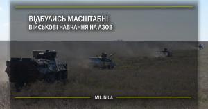 Відбулись масштабні військові навчання на Азові