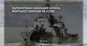 Відремонтовано найбільший корабель Морської охорони на Азові