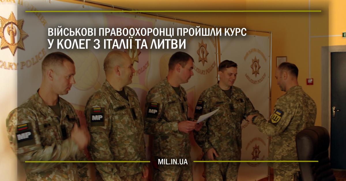 Військові правоохоронці пройшли курс у колег з Італії та Литви