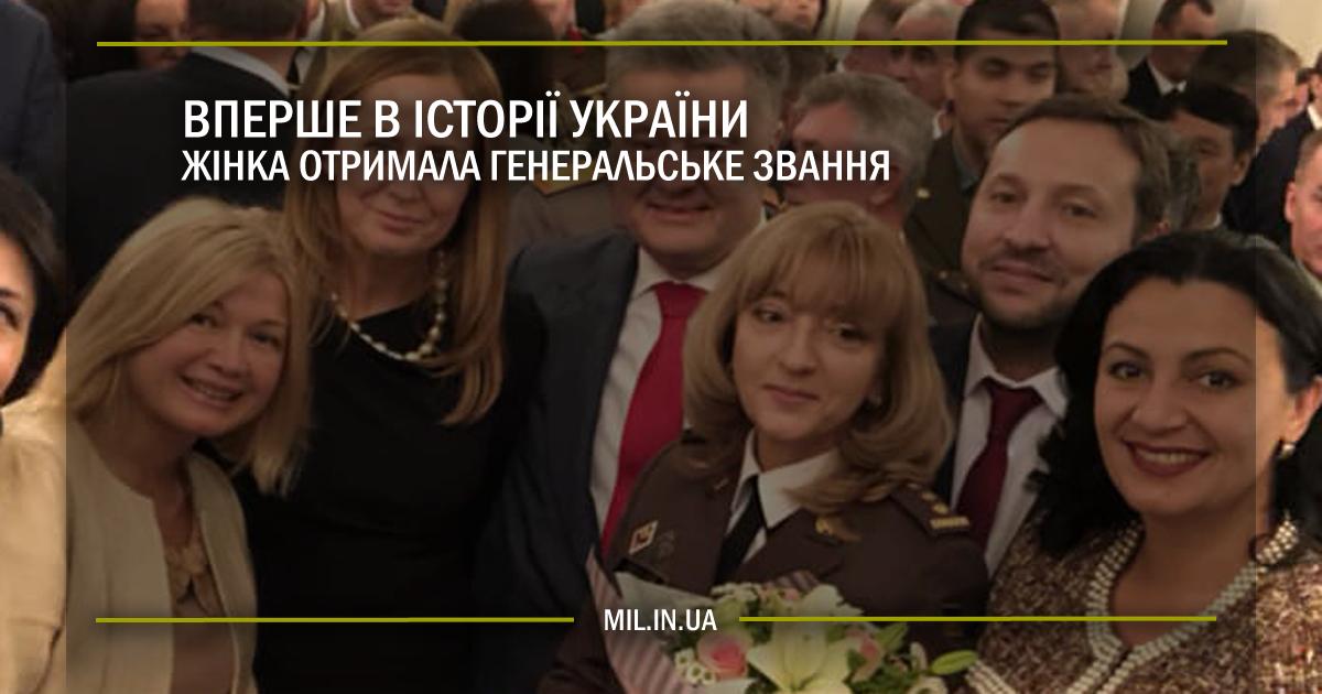 Вперше в історії України жінка отримала генеральське звання