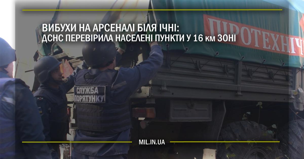 Вибухи на арсеналі біля Ічні: ДСНС перевірила населені пункти у 16 км зоні