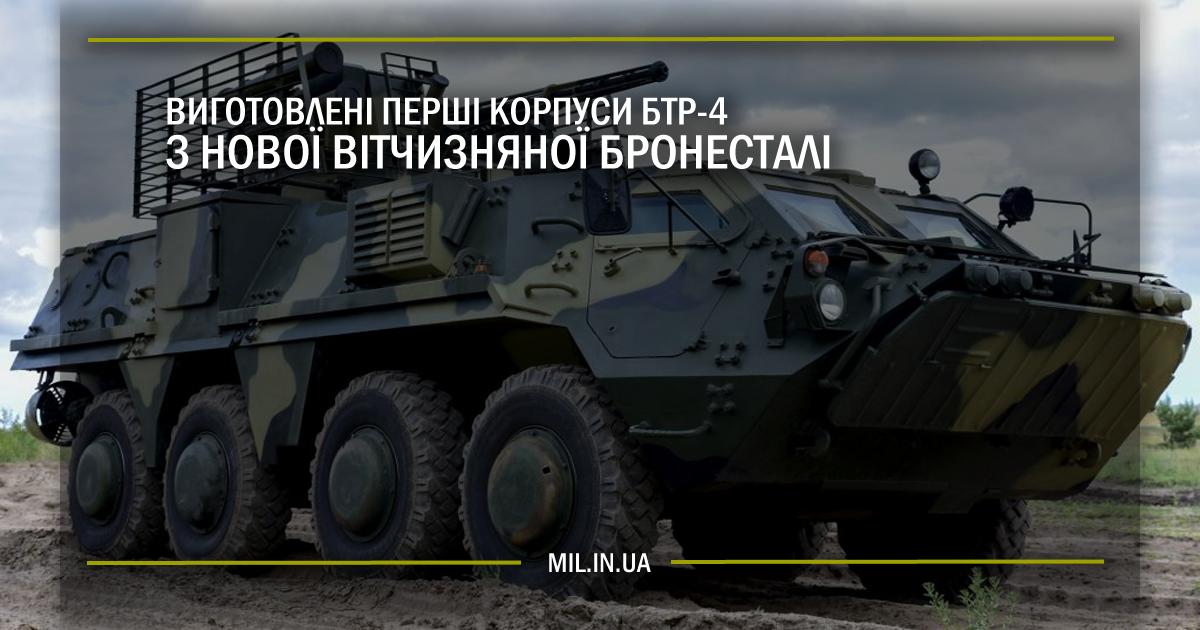 Виготовлені перші корпуси БТР-4 з нової вітчизняної бронесталі