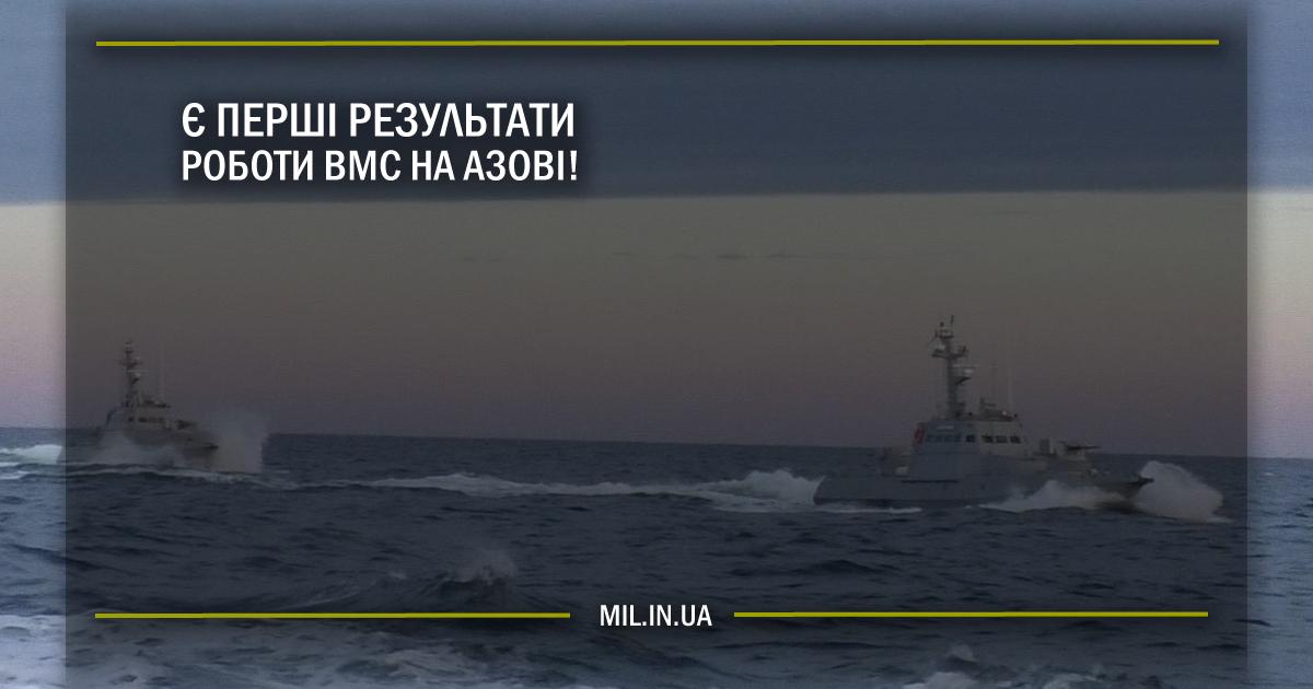 Є перші результати роботи ВМС на Азові!