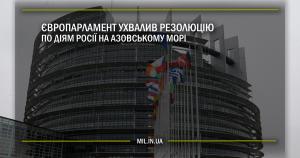 Європарламент ухвалив резолюцію по діям Росії на Азовському морі