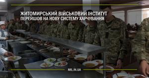 Житомирський військовий інститут перейшов на нову систему харчування