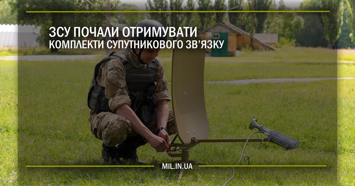 ЗСУ почали отримувати комплекти супутникового зв'язку
