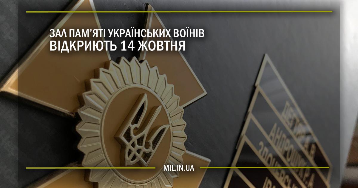 Зал пам'яті українських воїнів відкриють 14 жовтня
