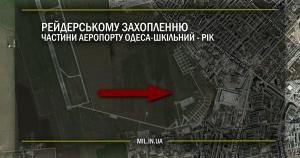 РЕЙДЕРСЬКОМУ ЗАХОПЛЕННЮ частини аеропорту ОДЕСА-ШКІЛЬНИЙ –  рік.
