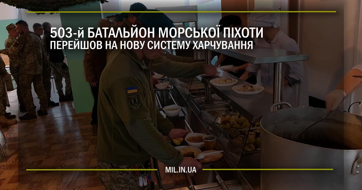 503-й батальйон морської піхоти перейшовна нову систему харчування
