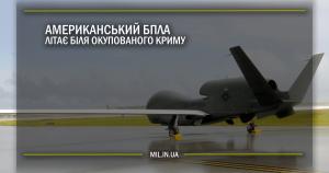 Американський БПЛА літає біля окупованого Криму