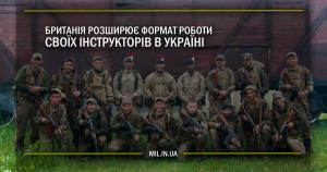 Британія розширює формат роботи своїх інструкторів в Україні