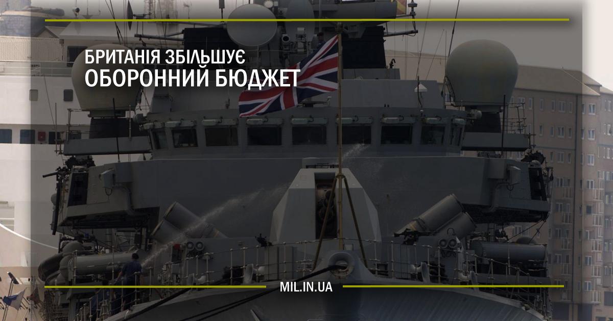 Британія збільшує оборонний бюджет