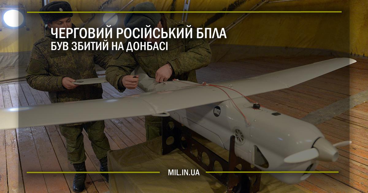 Черговий російський БПЛА був збитий на Донбасі