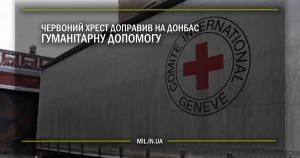 Червоний Хрест доправив на Донбас гуманітарну допомогу