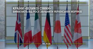 """Країни """"Великої сімки"""" вимагають від Росії звільнити українських моряків"""