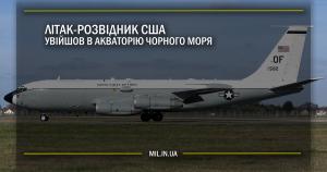 Літак-розвідник США увійшов в акваторію Чорного моря
