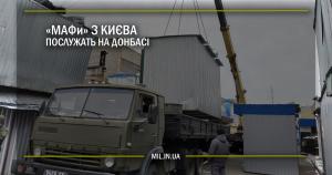 «МАФи» з Києва послужать на Донбасі
