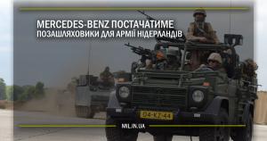 Mercedes-Benz постачатиме позашляховики для армії Нідерландів