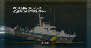 Морська охорона модернізує катери «Гриф»