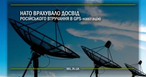 НАТО врахувало досвід російського втручання в GPS-навігацію