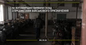 На Житомирщині виявили склад з предметами військового призначення