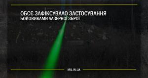 ОБСЄ зафіксувало застосування бойовиками лазерної зброї