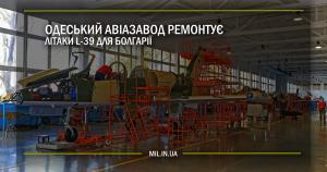 Одеський авіазавод ремонтує літаки L-39 для Болгарії