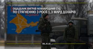 Ощадбанк виграв міжнародний суд по стягненню з Росії 1,3 млрд доларів