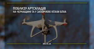 Поблизу артскладів на Черкащині та у Запоріжжі літали БПЛА