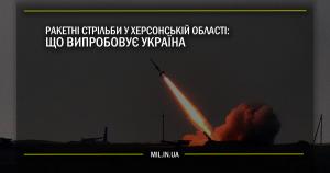 Ракетні стрільби у Херсонській області: Що випробовує Україна