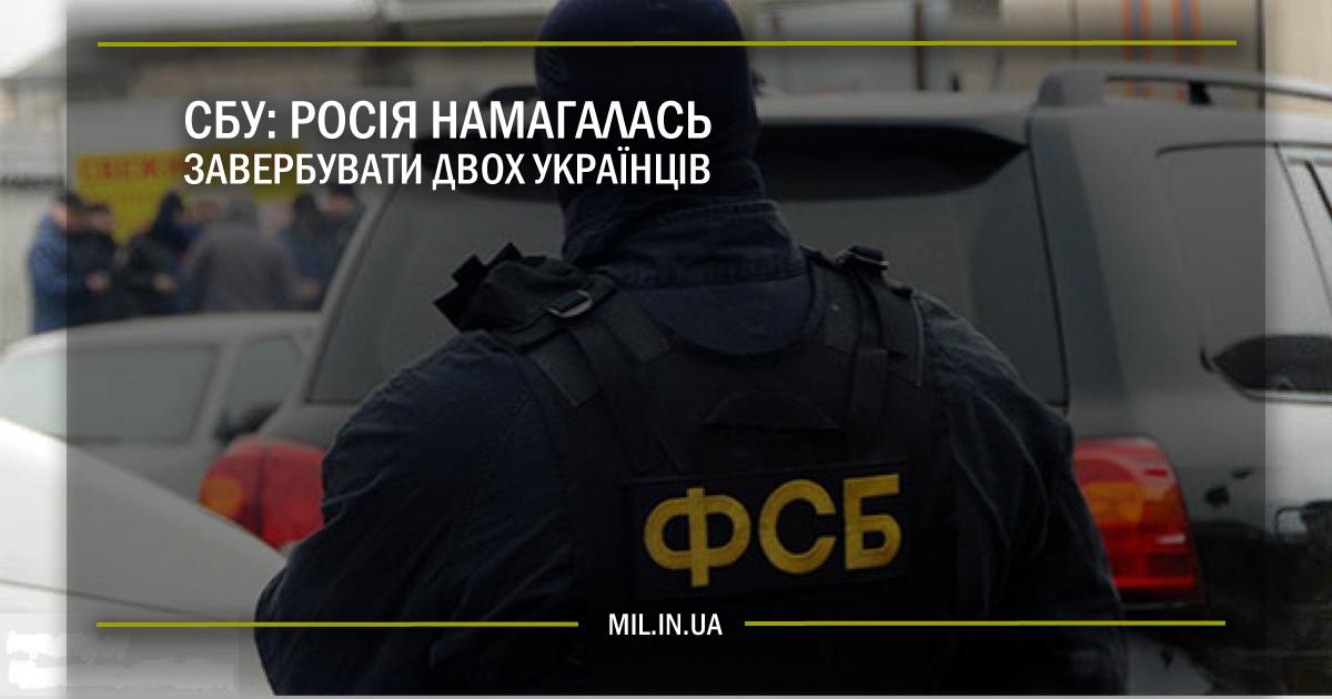 Служба безпеки України: Росія намагалась завербувати двох українців