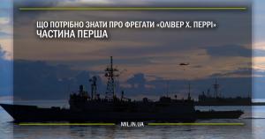 Що потрібно знати про фрегати «Олівер Хазард Перрі»? Частина перша.
