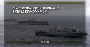 США розпочали військові навчання в Середземному морі