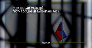 США ввели санкції проти компаній та посадовців Росії