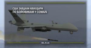 США завдали авіаудари по бойовиках у Сомалі