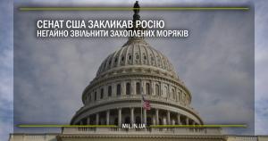 Сенат США закликав Росію негайно звільнити захоплених моряків