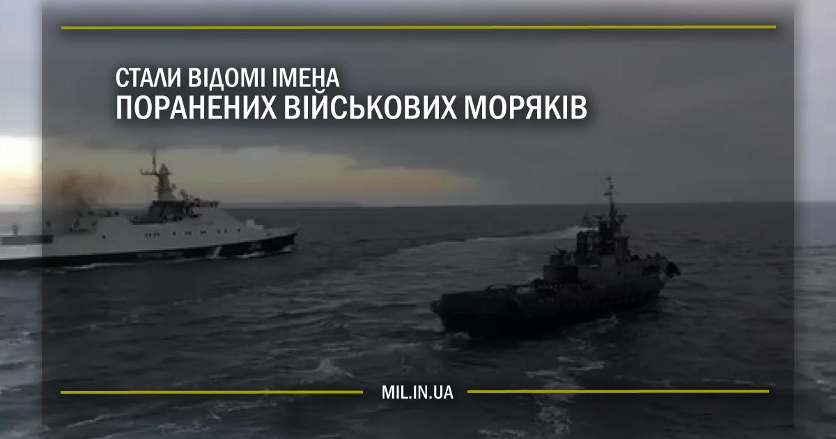 Стали відомі імена поранених військових моряків