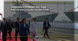 Тайвань отримав від США фрегати класуOliver Hazard Perry
