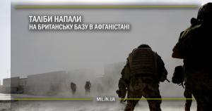 Таліби напали на британську базу в Афганістані