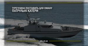 Туреччина поставить для Оману патрульні катери