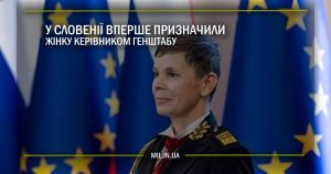 У Словенії вперше призначили жінку керівником Генштабу