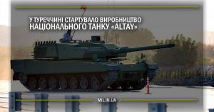У Туреччині стартувало виробництво національного танку«Altay»